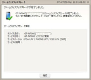 Galaxy Note (GT-N7000) が公式Android4.0.3になりました