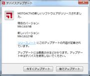 MotoACTVをMA 1.6.12 N8にアップしてみた。rootとかもね。