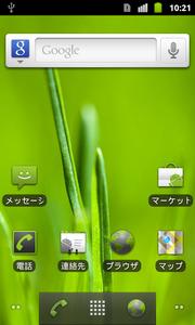 NexusOneにAndroid2.2.3(Gingerbread)がやってきた!