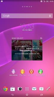 Xperia Z Ultra LTE (C6833)に14.3.A.0.681(KitKat)を入れてみた