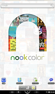 Barnes & Noble社のNook Colorをいじくる