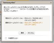 Galaxy Note (GT-N7000) に公式のアップデートがきた