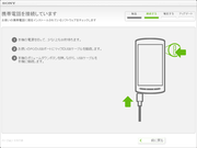 Sony Ericsson XPERIA Active ST17a にAndroid4.0(ice cream sandwich)へのupdateが開始されました
