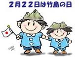 takeshima2