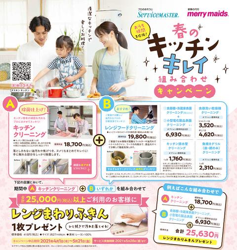 キッチン2021春