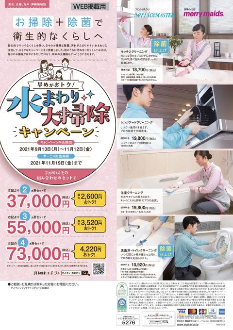JPEG【WEB掲載用】SM秋水周りCPチラシ 20210913