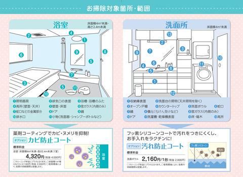 2016MM夏の浴室すっきりお掃除チラシ-2
