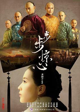 ドラマ 劇 中国 時代