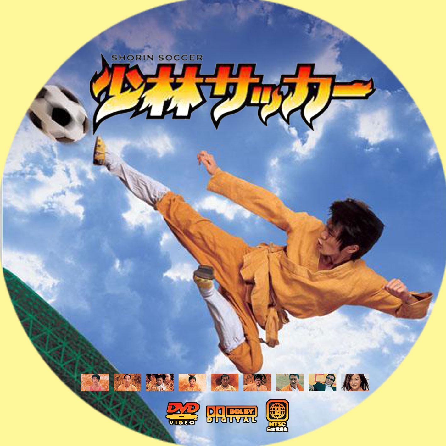 印刷 24時間 印刷 : DVDデータベース : 少林サッカー ...