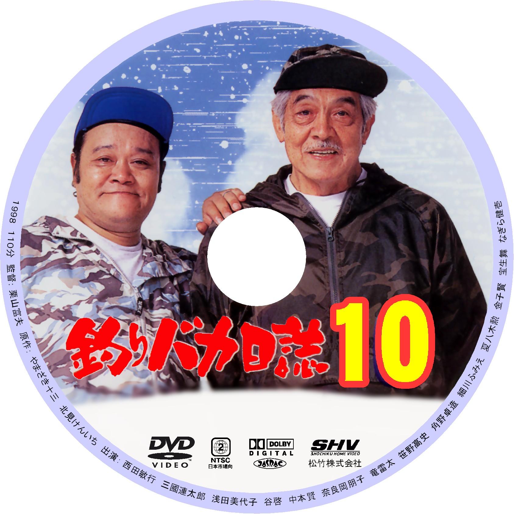 釣りバカ日誌10 : DVDデータベー...