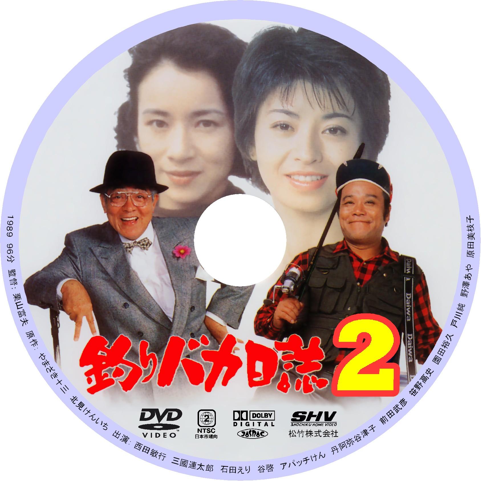DVDデータベース : <b>釣りバカ日誌2</b> - livedoor Blog(ブログ)