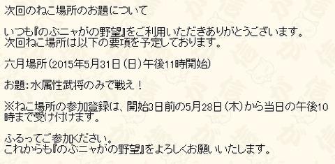6basyomizu