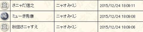 napokujimyuki