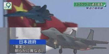 【悲報】日本国旗を中国国旗の下に表示したNHKに外務副大臣がいちゃもん、海外失笑