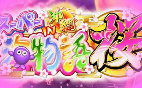 三洋「CR海物語IN沖縄4 桜ver.」スペック公開!ST33回+時短67回、ラウンド振り分けは三種類!