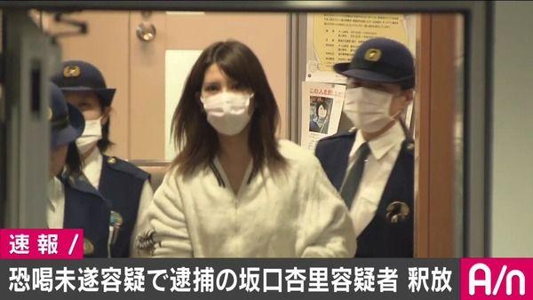 【朗報】坂口杏里さん、なぜか勾留請求が却下され釈放されるwww