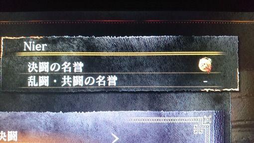 【ダークソウル3】闘技場の金メダル嫉妬民が現れるwwwwwwww