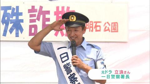 【朗報】野球界の聖人 立浪和義さん、一日警察署長をつとめる