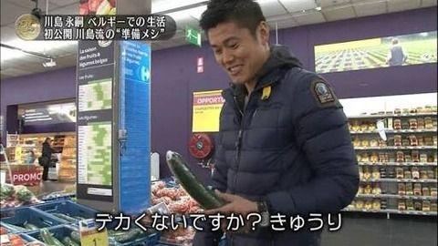 日本代表GK川島永嗣さん、力強いのを三本ぶち込まれて悔しさ爆発