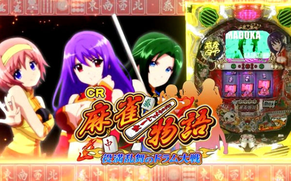 新台「CRドラム麻雀物語」ロングPV!麻雀RUSHで獲得出玉をカウントアップ!