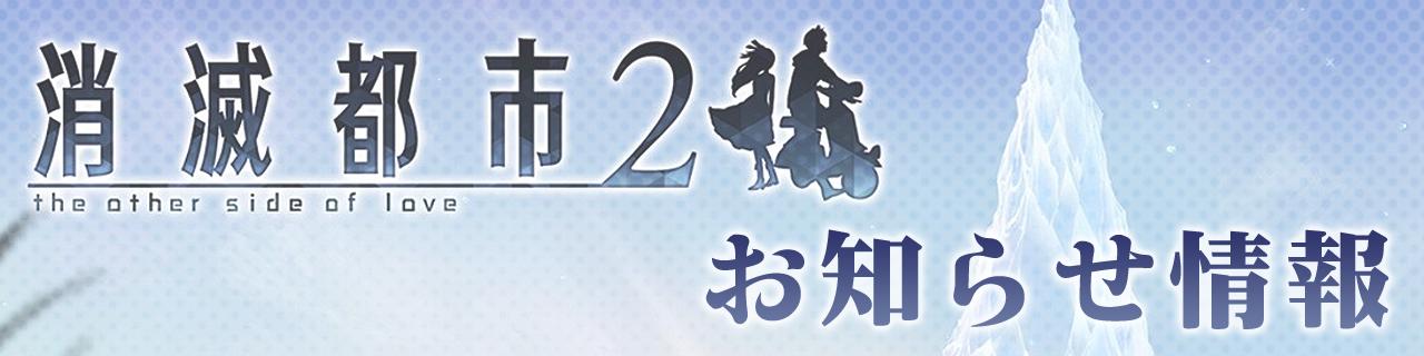 【消滅都市2】プロデューサーレター Vol.22まとめ!