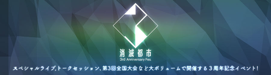 3周年記念イベント「消滅都市 3rd Anniversarry Fes.」参加応募受付中!スペシャルライブ・トークセッション・第3回全国大会など!