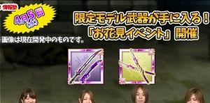 【ログレス】お花見イベントで手に入る武器は光夜叉と羅刹ゼクティスどっちっしゅ?