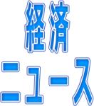 """【非常事態への備え】小型でも500万円以上! """"核シェルター""""に日本からの注文が相次ぐ/米製造会社"""