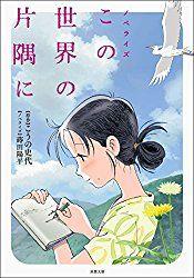【Kindleセールまとめ】本日限定!「ノベライズ この世界の片隅に」が199円で配信