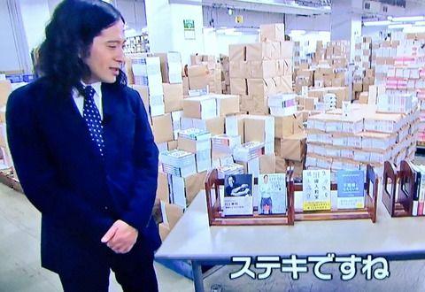 【悲報】ピース又吉、ZEROで放送事故