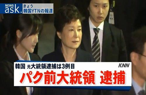 韓国のパク・クネ前大統領が逮捕!最低でも懲役10年はある模様wwwww