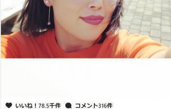 【最新画像】ブルゾンちえみ、突然の美女化にネット騒然!「綺麗になり過ぎている」