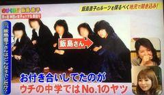 【画像】飯島直子がヤンキー時代の写真を暴露される