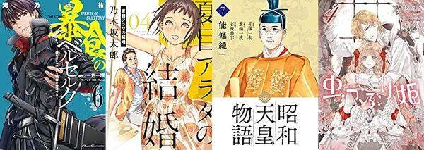 マンガラノベ新刊:11月30日は「夏目アラタの結婚 4」「昭和天皇物語 7」「暴食のベルセルク 6」「虫かぶり姫 4」など