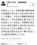【朗報】民進党の小西ひろゆき議員「私は共謀罪が成立すると本気で国外亡命を考えなければならなくなる」