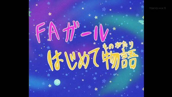 『フレームアームズ・ガール』7話感想 FAガールはじめて物語!フレズヴェルク強いけど破壊しすぎ!