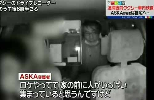 ASKAタクシー映像、会社側が漏らしていたと判明!チェッカーキャブが謝罪「厳罰をもって対応する」