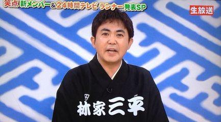 『笑点』大喜利の新メンバーに「林家三平」さんが決定!24時間マラソンランナーは「林家たい平」さんに!