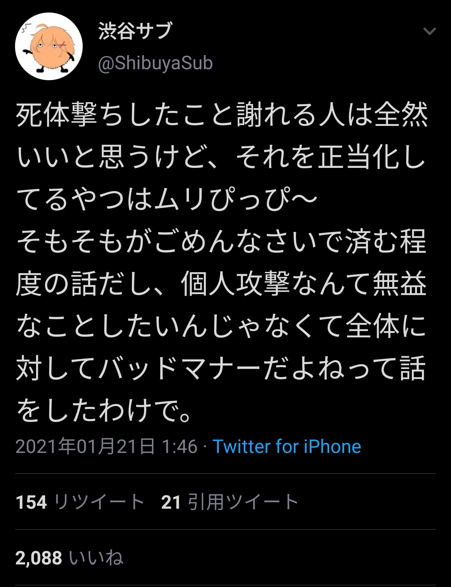 渋谷ハル年齢