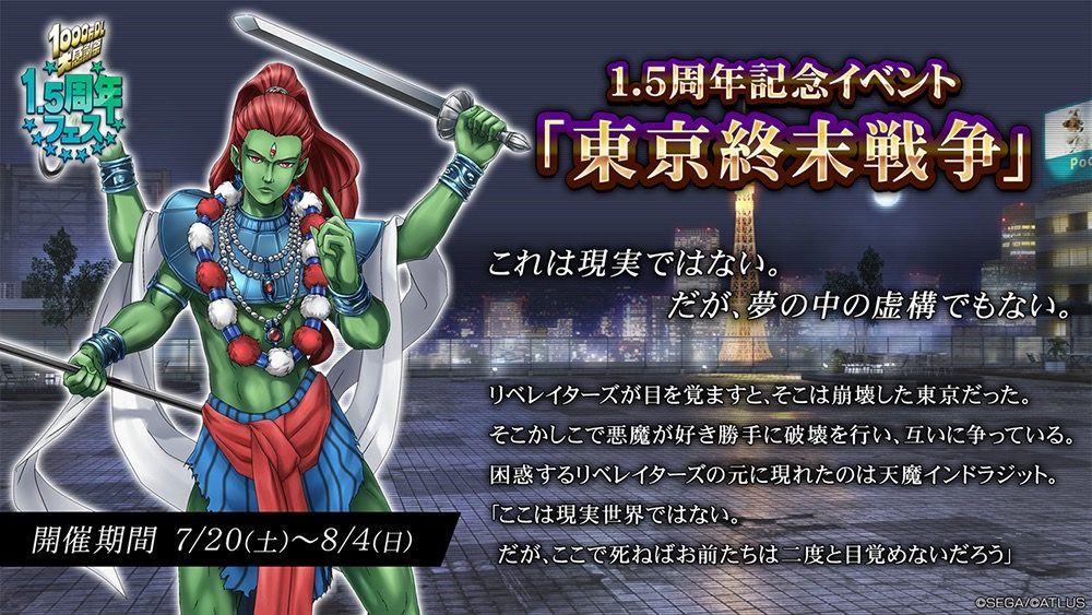 インドラ ジット d2 【D2メガテン】最強悪魔ランキング│星5悪魔【女神転生リベレーション...