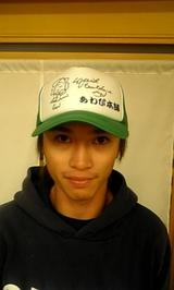 横塚 帽子
