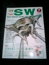 SW7月号