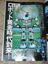 ロボット黄金時代到来という特集