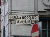 ハリウッドロードの看板なぜ香港にハリウッドが?
