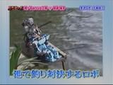 いまや伝説となった2足歩行ロボットによる釣り対決