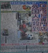 東京中日スポーツにも大きく取り上げられた