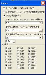 RCB3-JのICS設定。RCB-3は少し違うが発売前なのでUPできない。