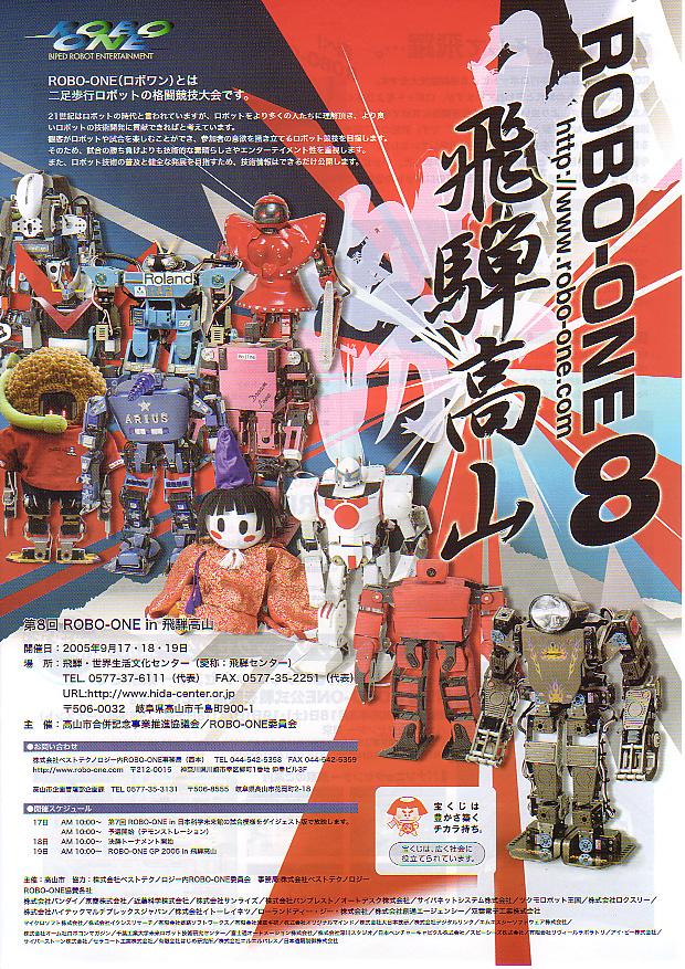 第8回ROBO-ONE飛騨高山ポスター