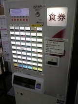 学食の食券販売機