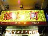 男人街の近くで見つけた中華レストランに入る